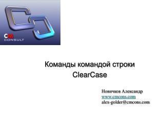 Команды командой строки  ClearCase