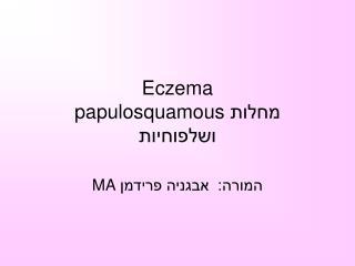 Eczema מחלות  papulosquamous ושלפוחיות