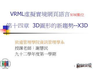 第十四章   3D 圖形的新趨勢 --X3D
