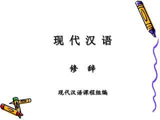 现  代  汉  语 修    辞 现代汉语课程组编