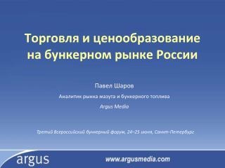 Торговля и ценообразование на бункерном рынке России