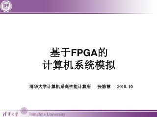基于 FPGA 的 计算机系统模拟