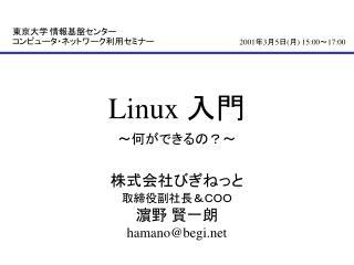 Linux  入門 ~何ができるの?~