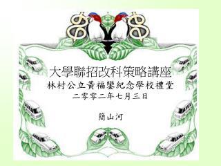 大學聯招改科策略講座 林村公立黃福鑾紀念學校禮堂 二零零二年七月三日 簡山河