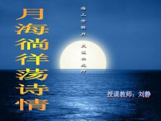月 海 徜 徉 荡 诗 情