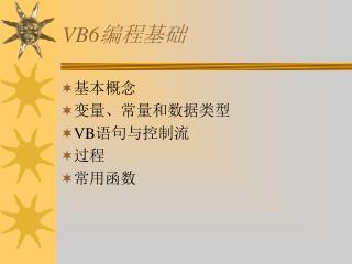 VB6 编程基础