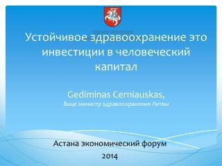 Астана экономический форум 2014