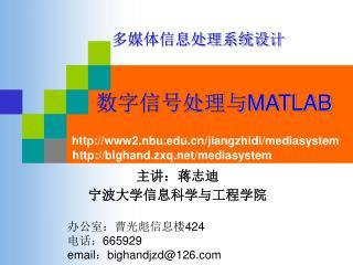 主讲:蒋志迪 宁波大学信息科学与工程学院    办公室:曹光彪信息楼 424 电话: 665929    email : bighandjzd@126