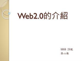Web2.0 的介紹