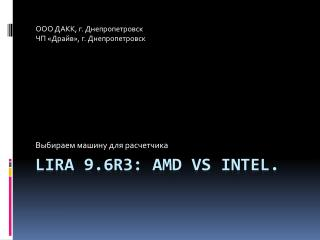 Lira 9.6R3: AMD vs Intel.