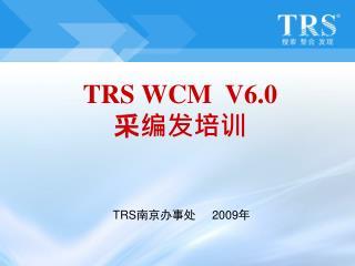 TRS WCM  V6.0 采编发培训