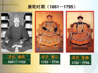 圣祖  康熙 1661 - 1722