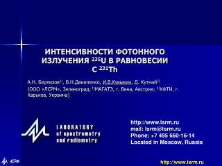 Интенсивности фотонного излучения  235 U  в равновесии с  231 T h
