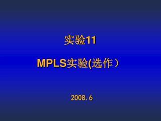 实验 11 MPLS 实验 ( 选作)