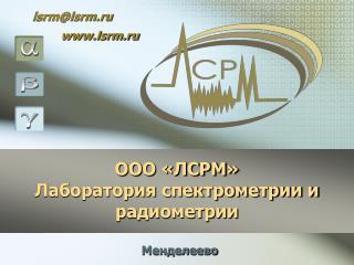 ООО «ЛСРМ» Лаборатория спектрометрии и радиометрии