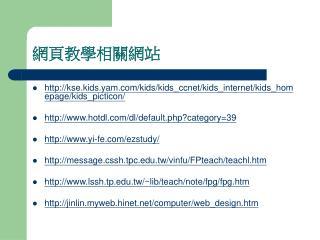 網頁教學相關網站