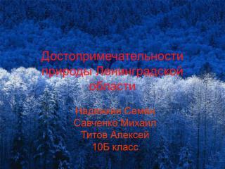Достопримечательности природы Ленинградской области