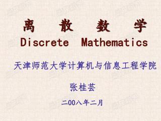 离   散   数   学 Discrete  Mathematics