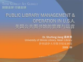 Public Library Management & Operation in U.S.A. 美国公共图书馆的管理与运营