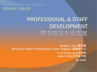 Professional & Staff Development 图书馆员专业发展