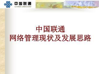 中国联通 网络管理现状及发展思路