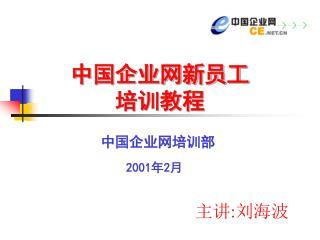 中国企业网培训部