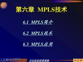 ???   MPLS ??