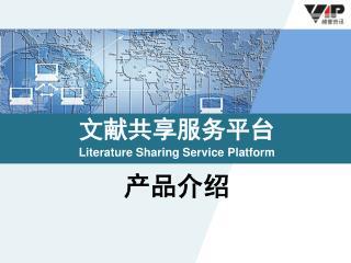 文献共享服务平台 Literature Sharing Service Platform