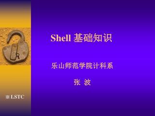 Shell  基础知识