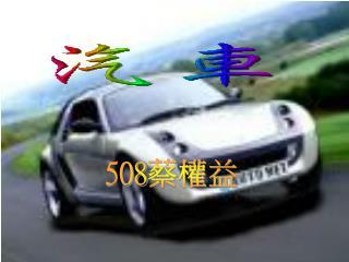 508 蔡權益