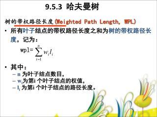 树的带权路径长度 ( Weighted Path Length, WPL) 所有 叶子 结点的带权路径长度之和为 树的带权路径长度 ,记为: wpl= 其中: n 为叶子结点数目,