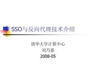 SSO 与反向代理技术介绍