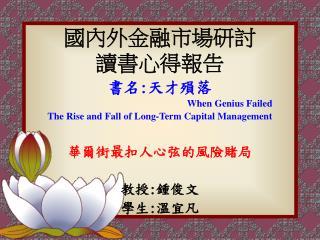 國內外金融市場研討 讀書心得報告