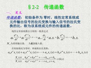§2- 2     传递函数