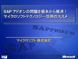 マイクロソフト 株式会社