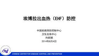 埃博拉出血热( EHF )防控