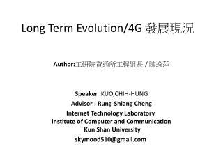 Long Term Evolution/4G  發展現況