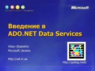 Введение в  ADO.NET Data Services