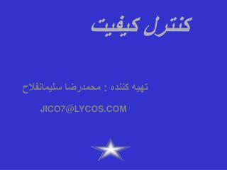 تهيه كننده : محمدرضا سليمانفلاح JICO7@LYCOS.COM