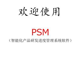 PSM (智能化产品研发进度管理系统软件)
