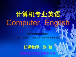 计算机专业英语 Computer English