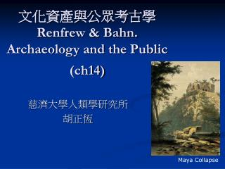 文化資產與公眾考古學  Renfrew & Bahn. Archaeology and the Public  (ch14)