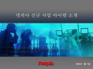 넷피아 신규 사업 아이템 소개