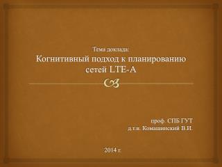 Тема доклада: Когнитивный подход к планированию сетей  LTE-A