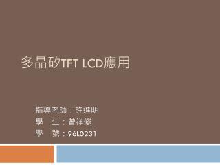 多晶矽 TFT LCD 應用