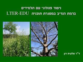ניטור  פנולוגי  עם תלמידים ברמת הנדיב במסגרת תוכנית  LTER-EDU