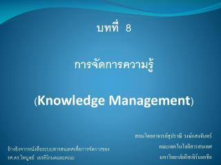 บทที่  8  การจัดการความรู้ ( Knowledge Management )