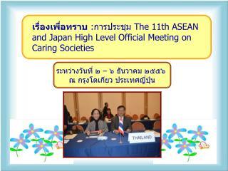 เรื่องเพื่อทราบ : การประชุม  The 11th ASEAN  and Japan High Level Official Meeting on