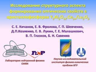 Научно-исследовательский институт физико-химических проблем БГУ