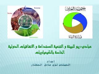 اعداد المهندس لؤي صادق المختار